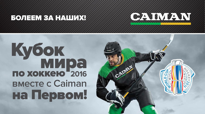 Кубок мира по хоккею - 2016 (Россия — Швеция, Россия - Северная Америка, Россия - Финляндия)